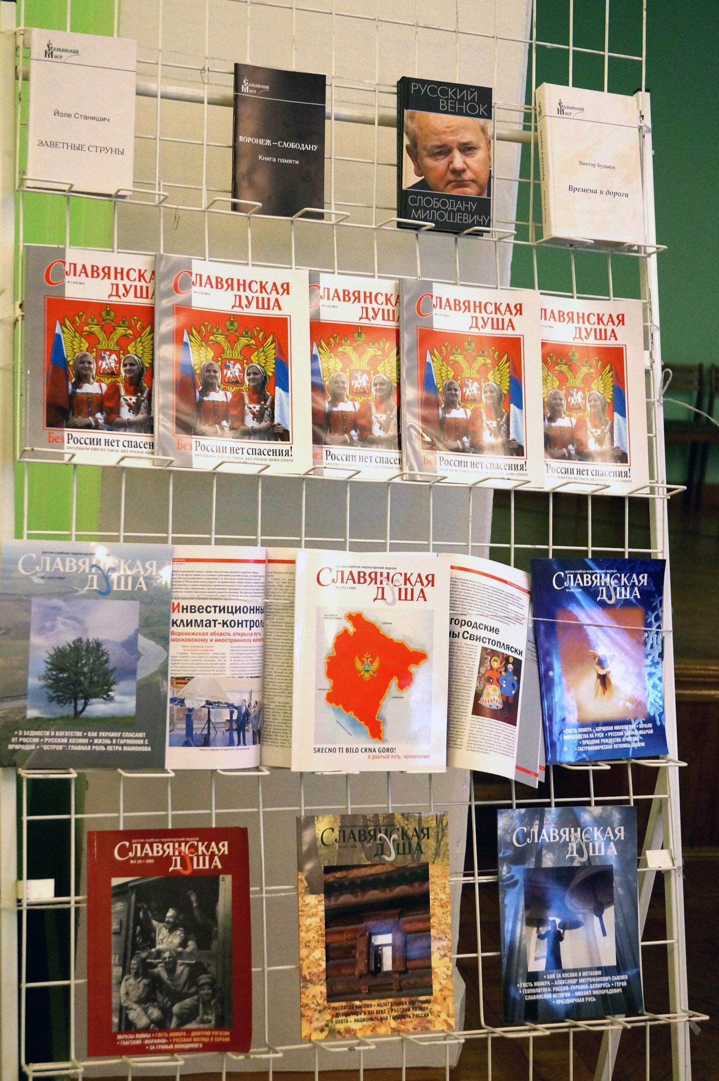 славянская душа журнал